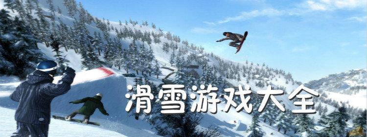 模拟真实滑雪游戏