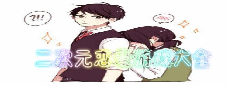 日系二次元戀愛游戲