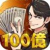 到退休为止赚100亿日元