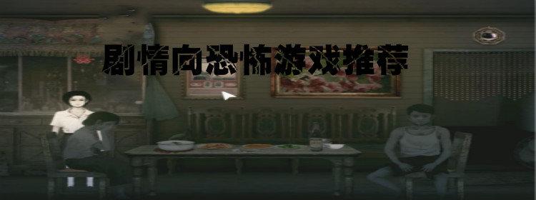 剧情向恐怖游戏推荐