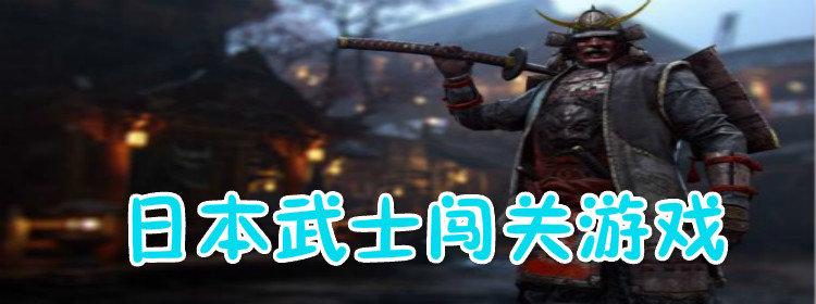 日本武士闯关游戏