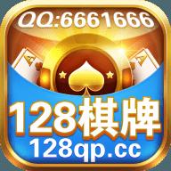 128qp棋牌
