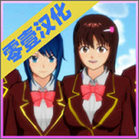 樱花校园模拟器1.029.3