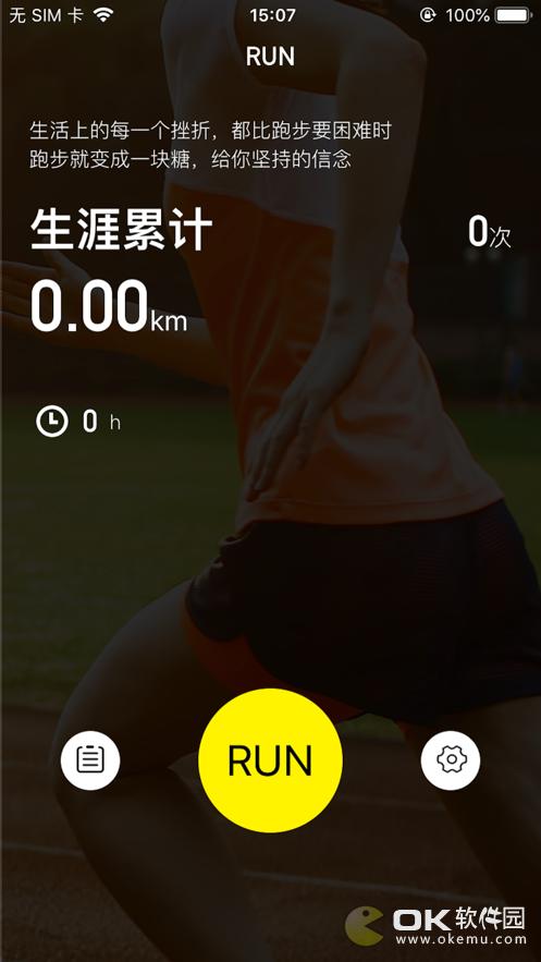 熊貓跑步圖2