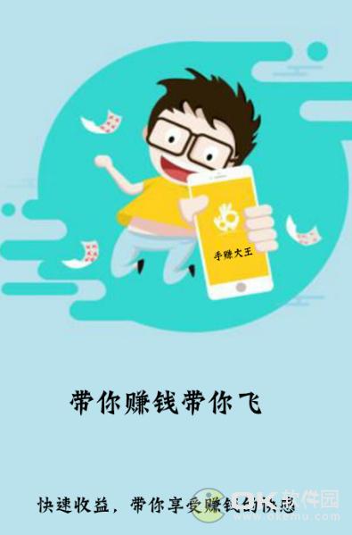 手赚大王图3