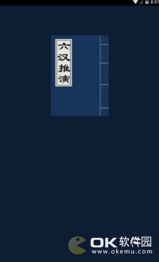 六汉推演图1