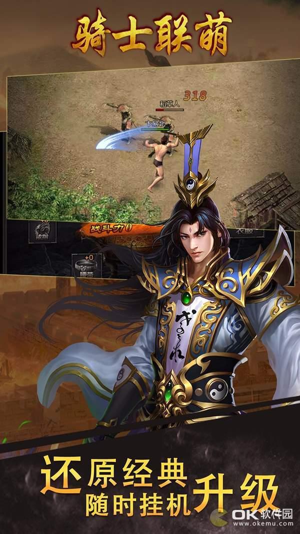 騎士聯萌果盤版圖5