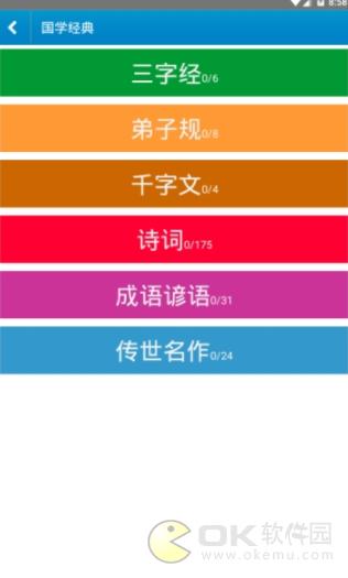 六汉推演图3