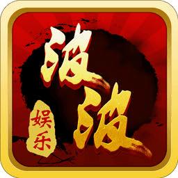 波波娛樂棋牌