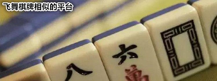 飞舞棋牌相似的?#25945;?#22823;全