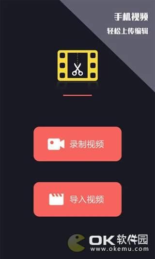 视频剪辑王图1