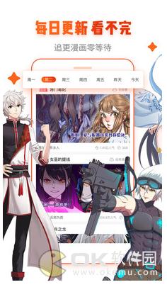星河恋歌漫画图3