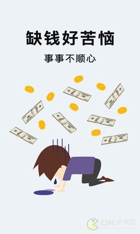 美美速贷图1