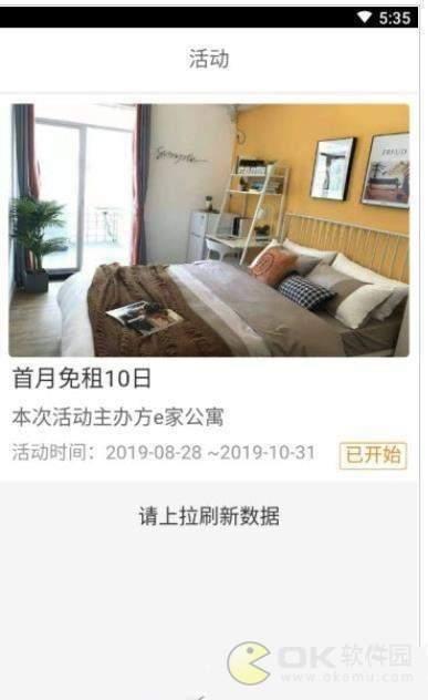 e家公寓图1