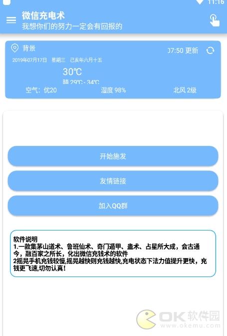 微信充电充钱软件图1