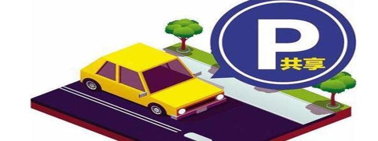 廣州找停車位的app推薦