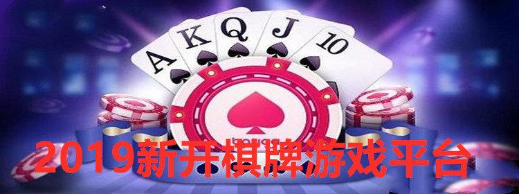 2019新开棋牌游戏平台