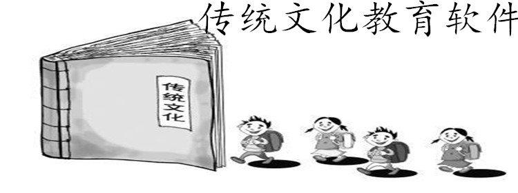 传统文化教育软件