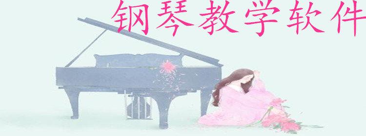 钢琴教学软件