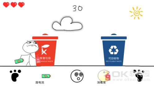 垃圾分類王圖1