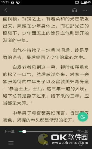 天天小說圖3