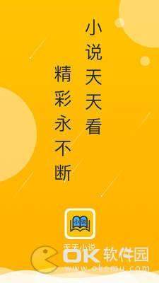 天天小說圖5