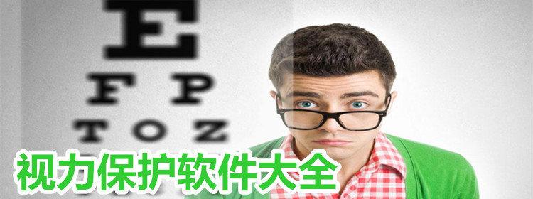 視力保護軟件大全