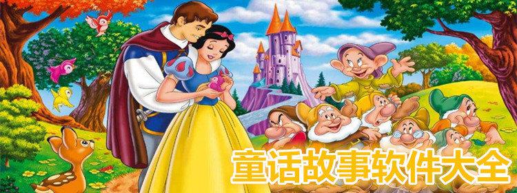 童话故事软件大全
