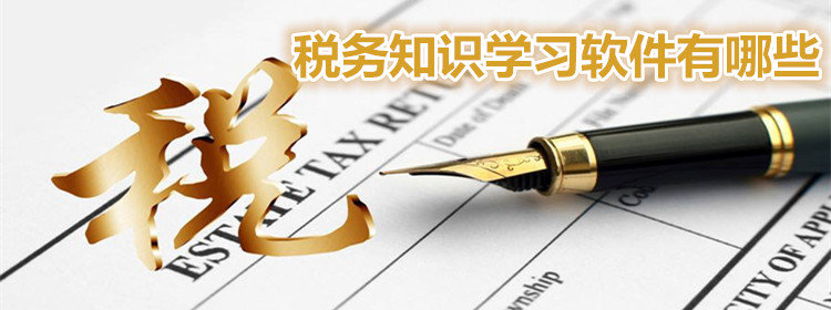 稅務知識學習軟件有哪些