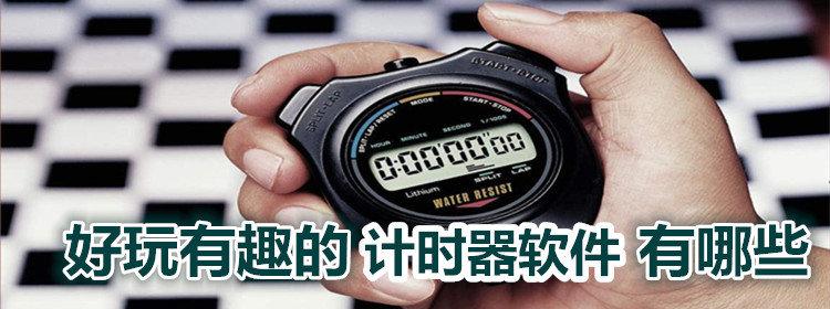 好玩有趣的計時器軟件有哪些