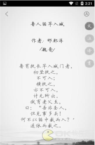 古诗综合宝典图3