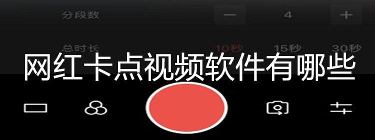 网红卡点视频软件有哪些