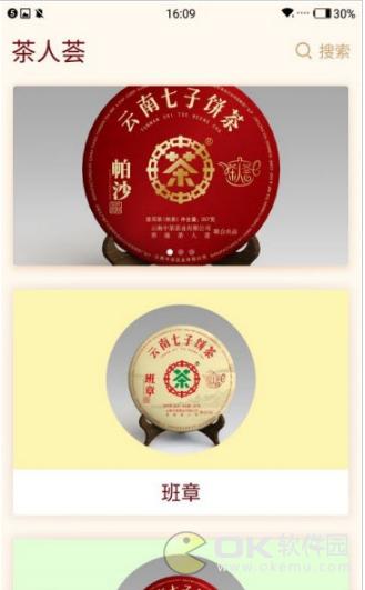 茶人荟图2