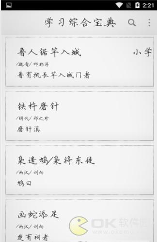 古诗综合宝典图2