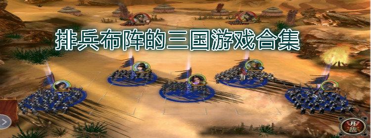 排兵布阵的三国游戏合集