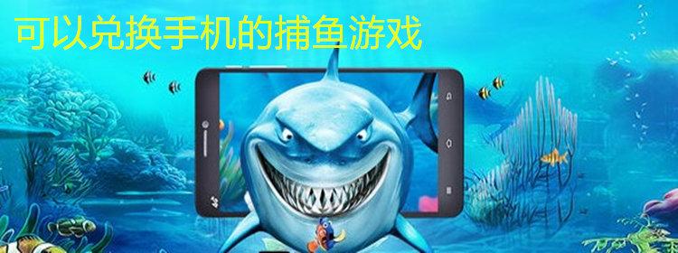 可以兑换手机的捕鱼游戏
