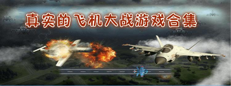 真實的飛機大戰游戲合集