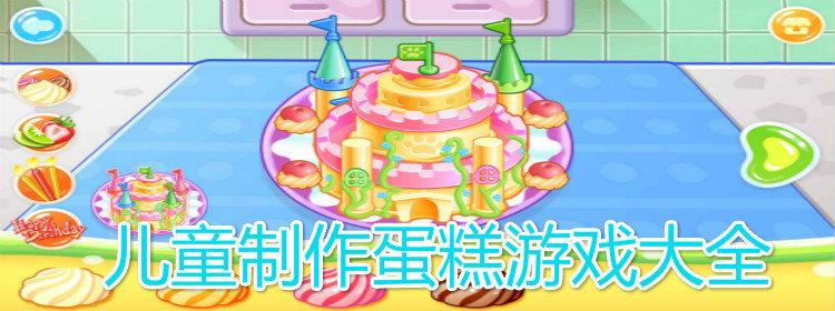 兒童制作蛋糕游戲大全