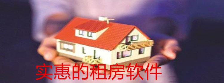 实惠的租房软件