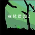 森林冒險2