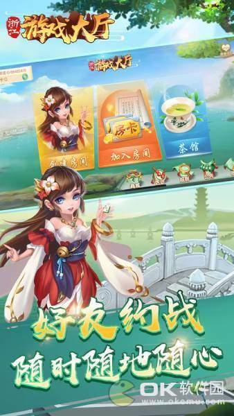 浙江游戏大厅图2