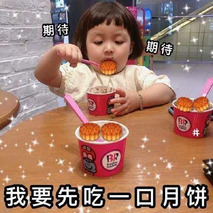 罗熙想和你一起过中秋节