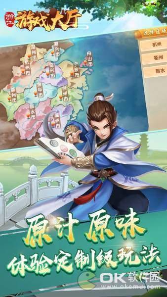 浙江游戏大厅图1