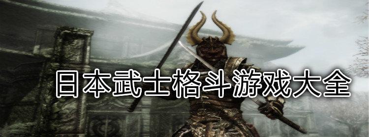 日本武士格斗游戏大全