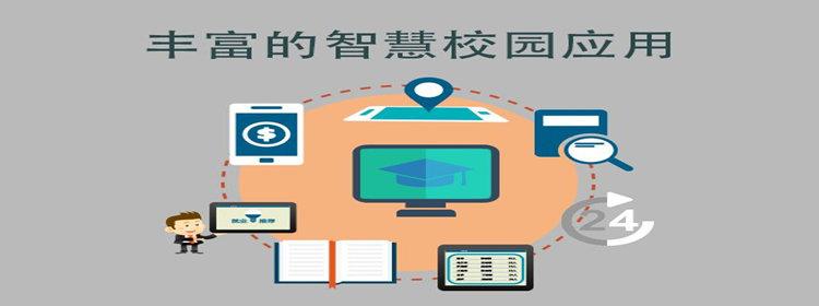 校園服務軟件