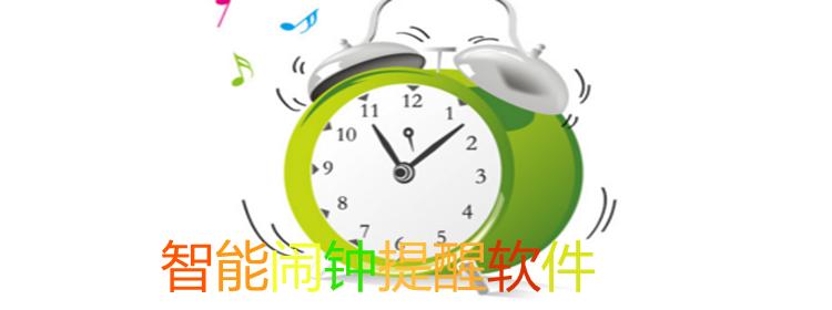 智能闹钟提醒软件