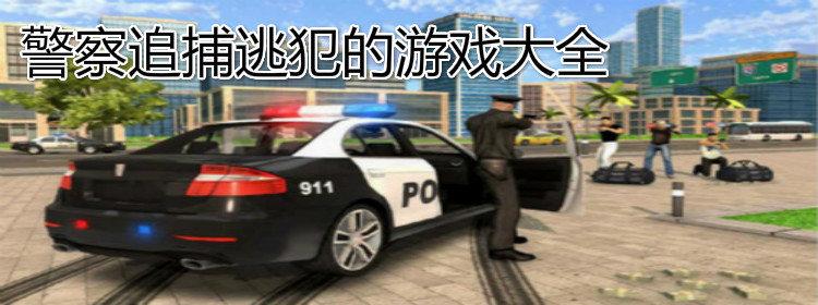 警察追捕逃犯的游戏大全