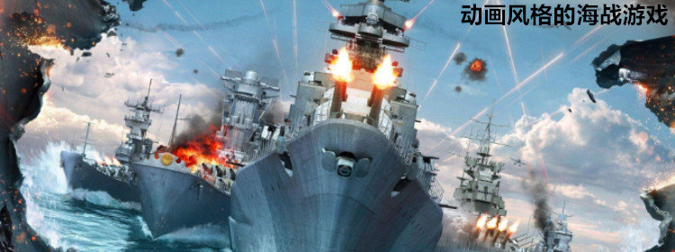 动画风格的海战手游合集