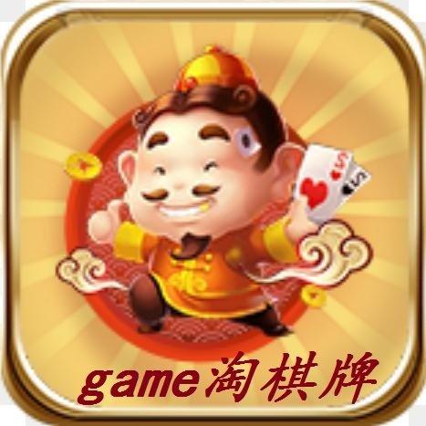 game淘棋牌