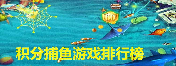 积分捕鱼游戏排行榜
